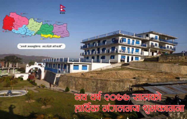 Sindhuli Multiple Campus
